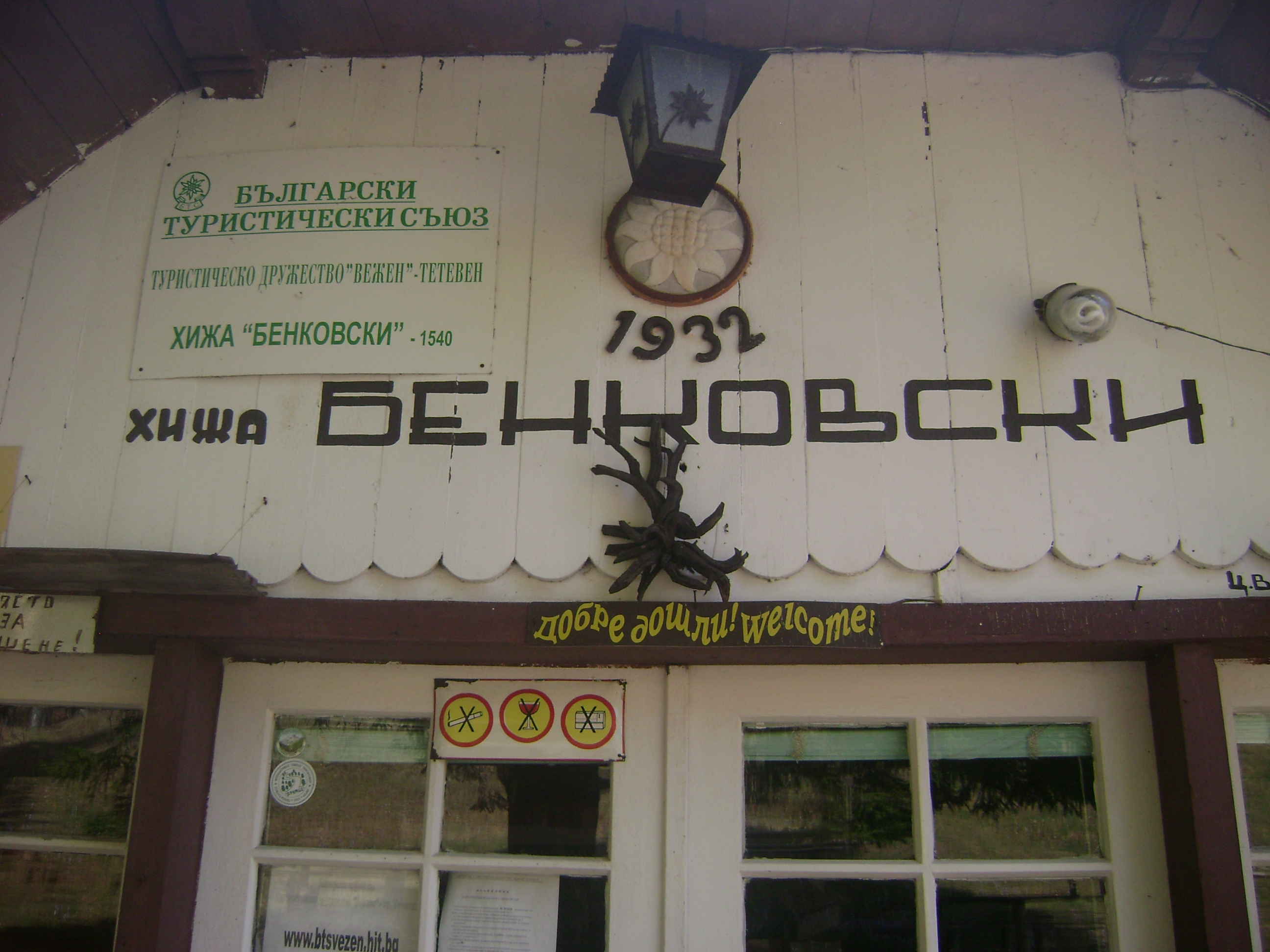 х.Бенковски