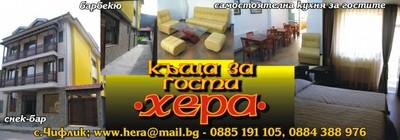 Къща за гости ХЕРА-с.Чифлик-включване в сайта